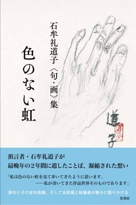 """色のない虹 石牟礼道子""""句・画""""集"""