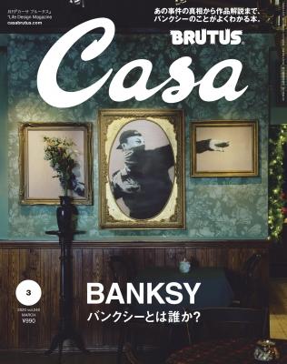 Casa BRUTUS (カーサ・ブルータス) 2020年 3月号 【特集:バンクシーとは誰か。】