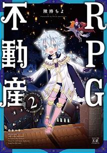 RPG不動産 2 まんがタイムKRコミックス