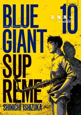BLUE GIANT SUPREME 10 ビッグコミックススペシャル