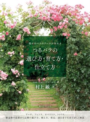 つるバラの選び方・育て方・仕立て方 憧れのバラのアーチが作れる