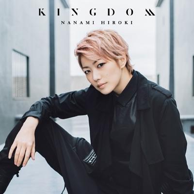 KINGDOM 【初回限定盤】(+DVD)