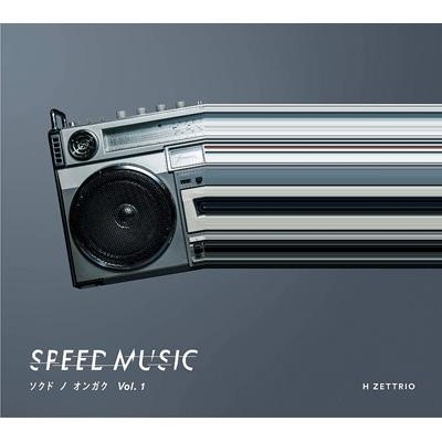 SPEED MUSIC -ソクドノオンガク vol.1