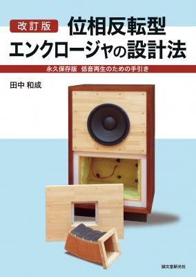 位相反転型エンクロージャの設計法 永久保存版 低音再生のための手引き