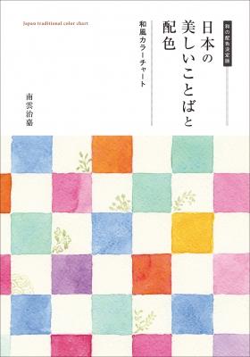 日本の美しいことばと配色 和風カラーチャート