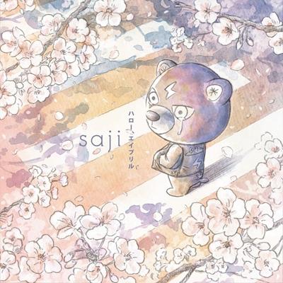 ハロー、エイプリル 【初回限定盤】(+DVD)