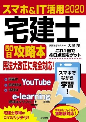 2020 スマホ & IT活用 宅建士50日攻略本