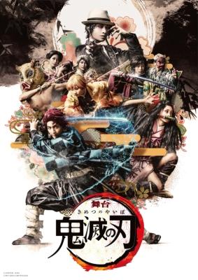 舞台「鬼滅の刃」【完全生産限定版】DVD