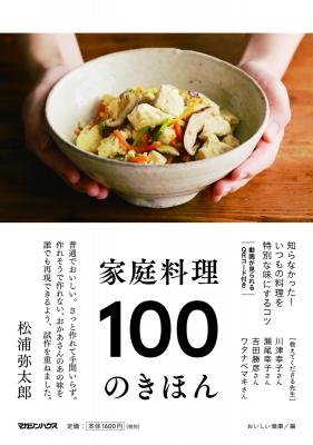 家庭料理100のきほん