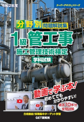 分野別問題解説集 1級管工事施工管理技術検定学科試験 令和2年度 スーパーテキストシリーズ
