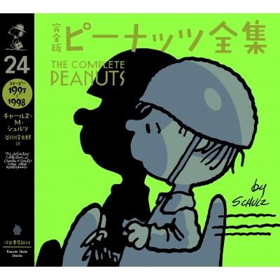 完全版 ピーナッツ全集 24 スヌーピー1997-1998 全25巻