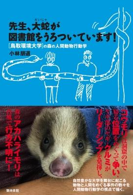 先生、大蛇が図書館をうろついています! 鳥取環境大学の森の人間動物行動学