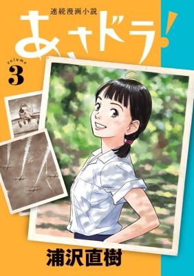 あさドラ! 3 ビッグコミックススペシャル