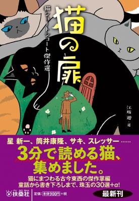 猫の扉 猫ショートショート傑作選 扶桑社文庫