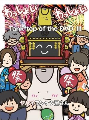 Tank-top of the DVD III