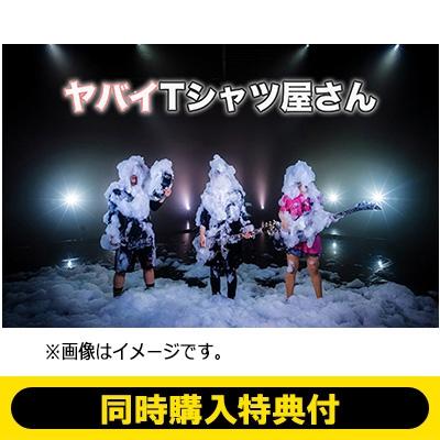 《同時購入特典付きセット》『うなぎのぼり』+TANK-TOP OF THE DVD III