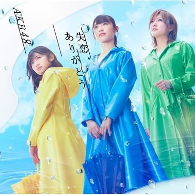 失恋、ありがとう 【Type A 初回限定盤】(+DVD)