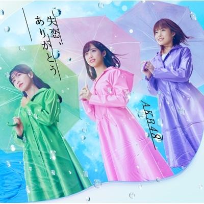 失恋、ありがとう 【Type B 初回限定盤】(+DVD)