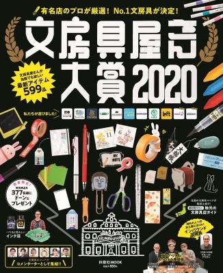 文房具屋さん大賞2020 扶桑社ムック