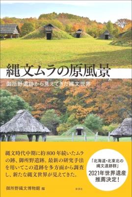 縄文ムラの原風景 御所野遺跡から見えてきた縄文世界
