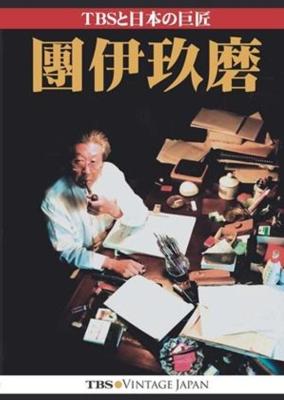TBSと日本の巨匠・團伊玖磨(3CD)