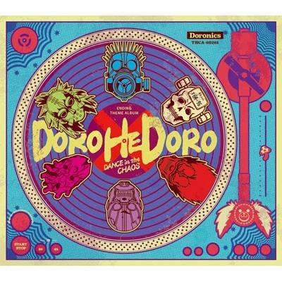 混沌(カオス)の中で踊れ <TVアニメ『ドロヘドロ』エンディングテーマアルバム>