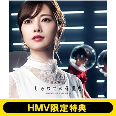 《HMV限定特典付き》 しあわせの保護色 【初回仕様限定盤 TYPE-A】(+Blu-ray)