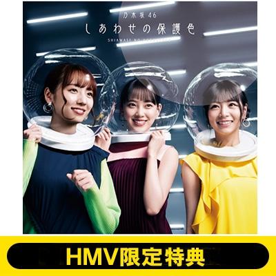 《HMV限定特典付き》 しあわせの保護色 【初回仕様限定盤 TYPE-D】(+Blu-ray)