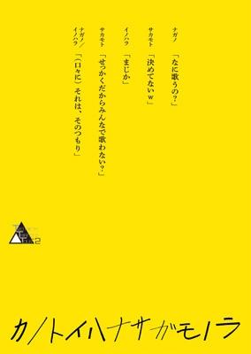 TWENTIETH TRIANGLE TOUR vol.2 カノトイハナサガモノラ 【初回盤】(Blu-ray)
