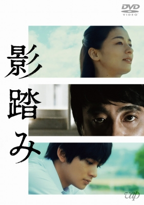 『影踏み』[DVD]