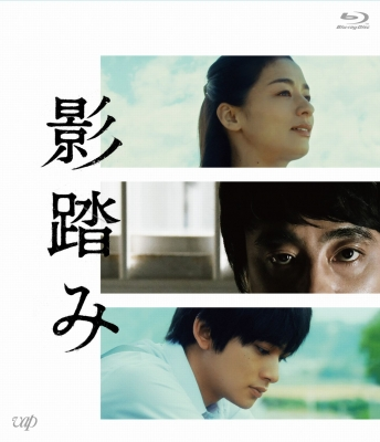 『影踏み』[Blu-ray]