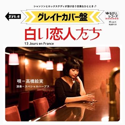 白い恋人たち(13 jours en France)(7インチシングルレコード)