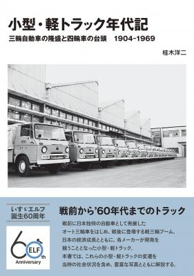 小型・軽トラック年代記 三輪自動車の降盛と四輪車の台頭 1904‐1969