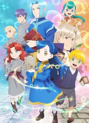 TVアニメ「本好きの下剋上 司書になるためには手段を選んでいられません」DVD Vol.7