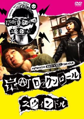 元町ロックンロールスウィンドル【DVD】