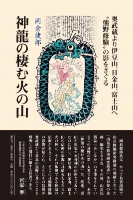 """神龍の棲む火の山 奥武蔵より伊豆山、日金山、富士山へ""""熊野修験""""の影をさぐる"""