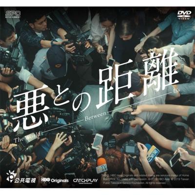 悪との距離 DVD-BOX(6枚組)<シンプルBOXシリーズ>