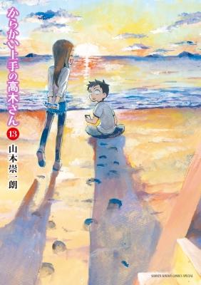 からかい上手の高木さん 13 ゲッサン少年サンデーコミックス
