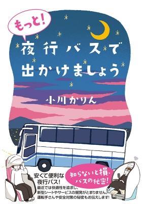 もっと!夜行バスで出かけましょう