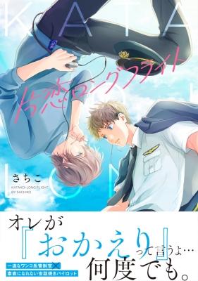 片恋ロングフライト Splushコミックス