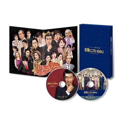 記憶にございません! Blu-ray スペシャル・エディション