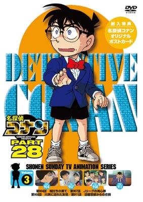名探偵コナン PART 28 Volume3