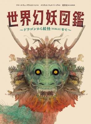 世界幻妖図鑑 ドラゴンから妖怪(YOKAI)まで : フロールチェ ...