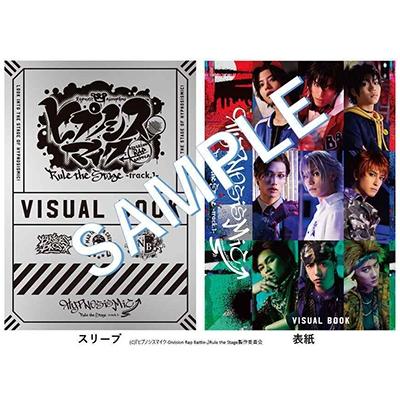 「ヒプノシスマイク-Division Rap Battle-」Rule the Stage -track.1-: ビジュアルブック