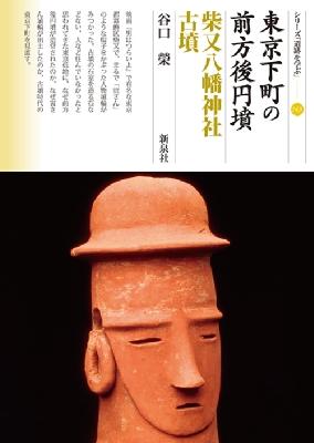 東京下町の前方後円墳 柴又八幡神社古墳 シリーズ「遺跡を学ぶ」