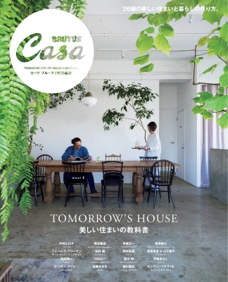 Casa Brutus特別編集 美しい住まいの教科書 マガジンハウスムック