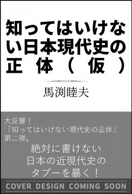 知ってはいけない日本近現代史の正体 SB新書