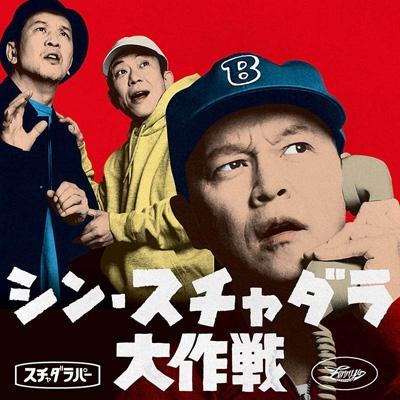 シン・スチャダラ大作戦 【D盤】