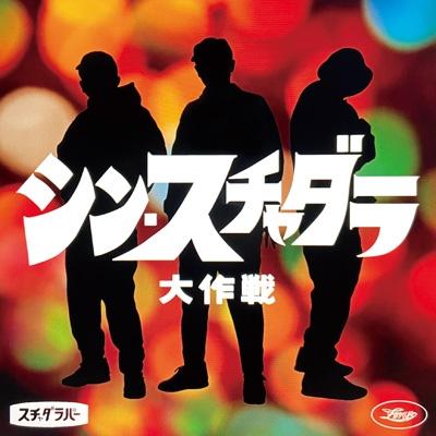 シン・スチャダラ大作戦 【P盤】
