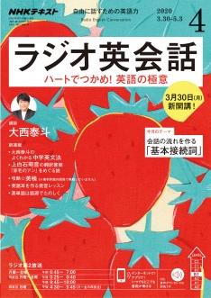 NHKラジオ ラジオ英会話 2020年 4月号 NHKテキスト